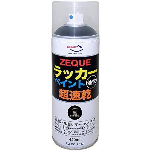 AZ(エーゼット) ラッカーペイント ZEQUE 油性 超速乾 黒 420ml 鉄部・木部、マーキング用 LP001