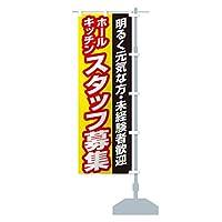 ホール・キッチンスタッフ募集 のぼり旗 サイズ選べます(コンパクト45x150cm 右チチ)