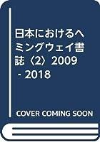 日本におけるヘミングウェイ書誌〈2〉2009‐2018