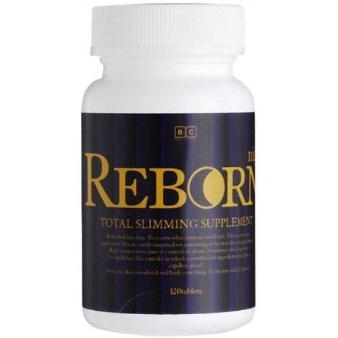 華氏不定差別お得な5個セット7日間飲んで寝るだけで night REBORN ナイトリボーン 120粒 5か月分