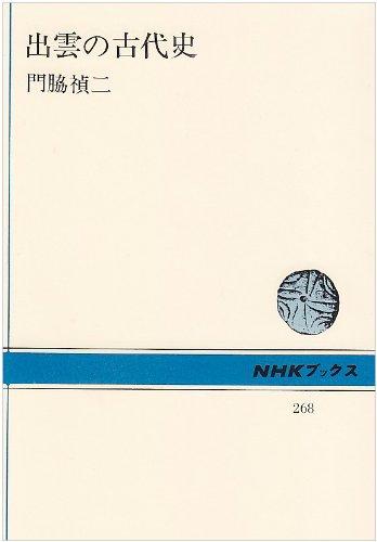 出雲の古代史 (NHKブックス)の詳細を見る