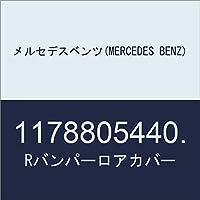メルセデスベンツ(MERCEDES BENZ) Rバンパーロアカバー 1178805440.