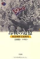 冷戦の追憶-南北朝鮮交流秘史
