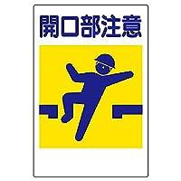 【363-03】建災防型統一標識 開口部注意 小