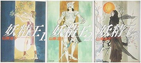 妖精王 コミック 全3巻完結セット (白泉社文庫)