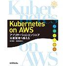 Kubernetes on AWS~アプリケーションエンジニア 本番環境へ備える