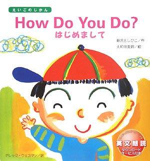 How Do You Do?はじめまして (えいごのじかん)