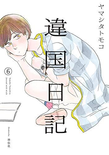 違国日記(6)【電子限定特典付】 (FEEL COMICS swing)