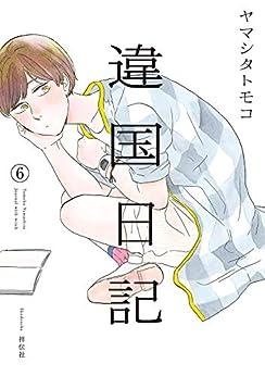 [ヤマシタトモコ]の違国日記(6)【電子限定特典付】 (FEEL COMICS swing)