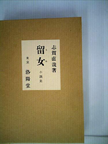 近代文学館〈特選 〔14〕〉留女―名著複刻全集 (1971年)