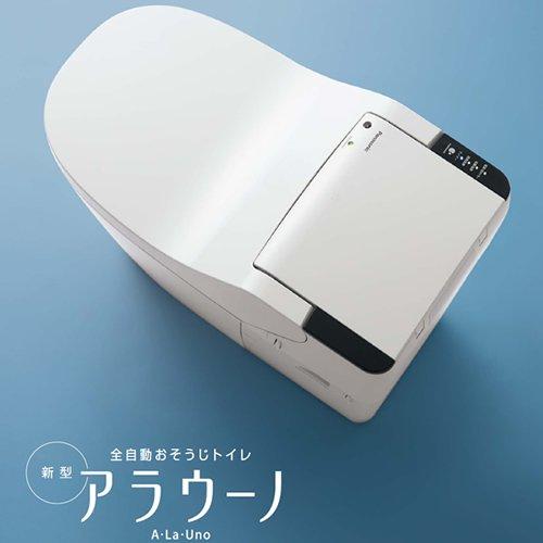 パナソニック トイレ 【XCH1301WS】 新型アラウーノ 全自動おそうじトイレ