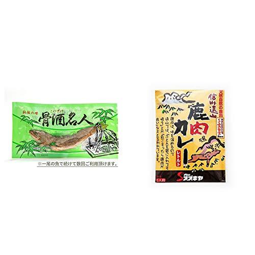 [2点セット] 骨酒名人(一尾)・信州遠山 鹿肉カレー 中辛 (1食分)