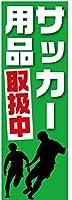 『60cm×180cm(ほつれ防止加工)』お店やイベントに! のぼり のぼり旗 サッカー用品 取扱中(緑色)