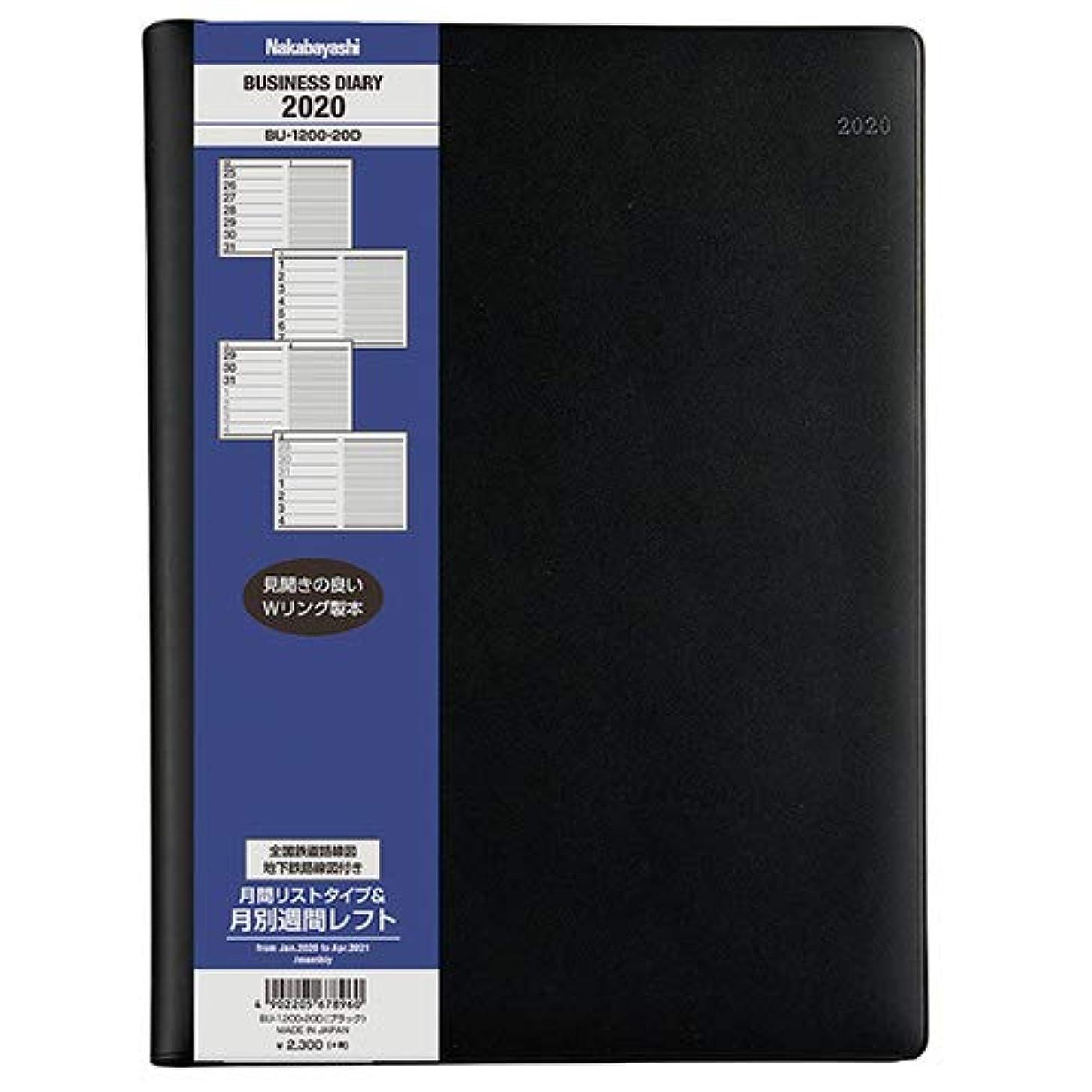 風が強いゴム自己ナカバヤシ 手帳 2020 ビジネスダイアリー B5デスク BU-1200-20D