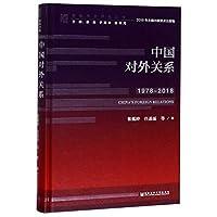 中国对外关系(1978—2018)