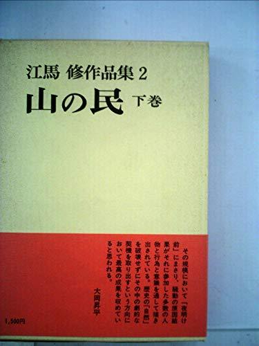 江馬修作品集〈2〉山の民 (1973年)の詳細を見る