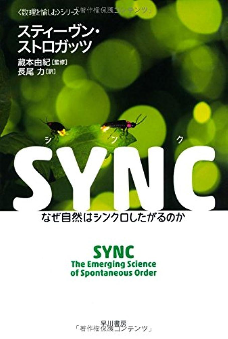 精査する誤って誠実さSYNC: なぜ自然はシンクロしたがるのか (ハヤカワ文庫 NF 403 〈数理を愉しむ〉シリーズ)