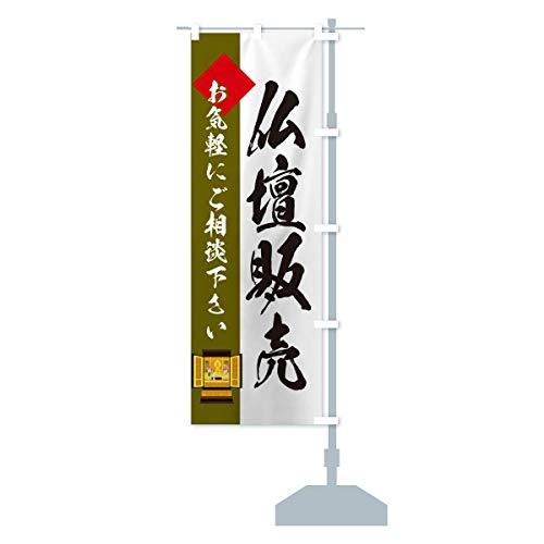 仏壇販売 のぼり旗 サイズ選べます(ハーフ30x90cm 右チチ)