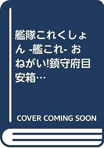 艦隊これくしょん -艦これ- おねがい!鎮守府目安箱5 (電撃コミックスNEXT)