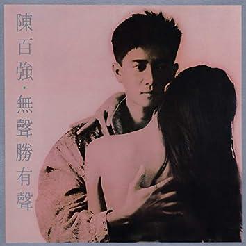 Wu Sheng Sheng You Sheng (Remastered 2019)