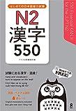 はじめての日本語能力試験N2漢字550 はじめての日本語能力試験漢字