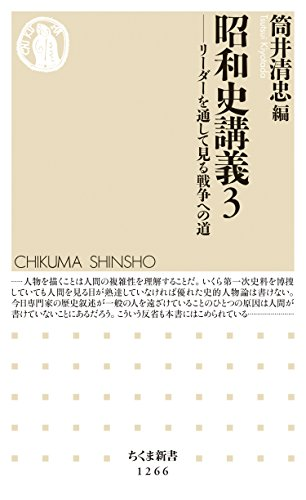 昭和史講義3 ──リーダーを通して見る戦争への道 (ちくま新書)