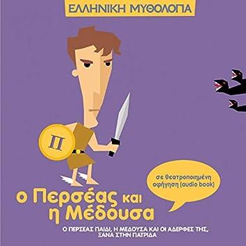 Elliniki Mythologia: O Perseas Ke I Medousa (Se Theatropoiimeni Afigisi)