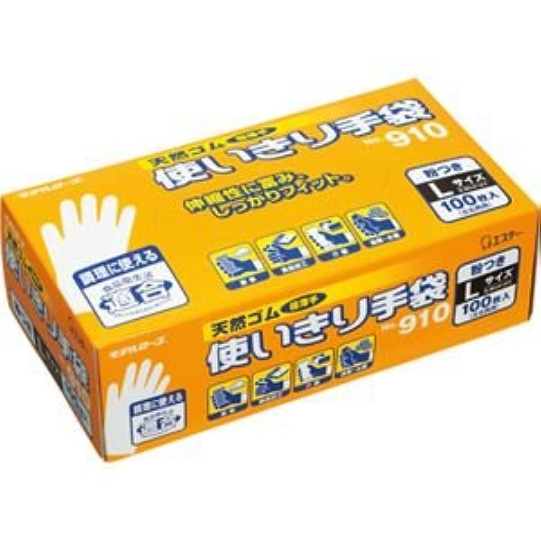鳥領域壊滅的な(まとめ) エステー No.910 天然ゴム使いきり手袋(粉付) L 1箱(100枚) 【×5セット
