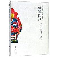 傩道圆真/中国傩俗礼仪文化丛书