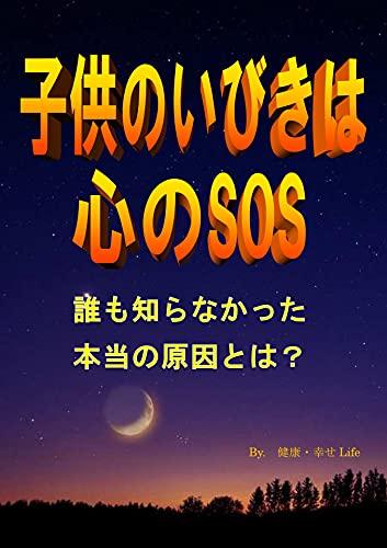 子供のいびきは心のSOS: 誰も知らなかった本当の原因とは?