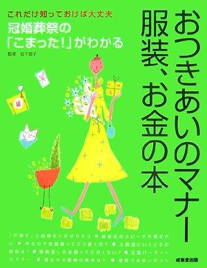 おつきあいのマナー、服装、お金の本―これだけ知っておけば大丈夫 冠婚葬祭の「こまった!」がわかる - 宣子, 岩下