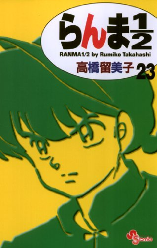らんま1/2〔新装版〕(23) (少年サンデーコミックス)の拡大画像