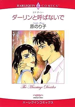 [原 のり子, エマ・ダーシー]のハーレクインプレイボーイセット 2021年 vol.1 (ハーレクインコミックス)