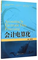会计电算化(附光盘21世纪高职高专规划教材)/会计系列