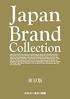 Japan Brand Collection 2018 東京版