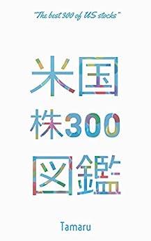 [タマル]の米国株300図鑑