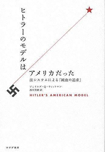 ヒトラーのモデルはアメリカだった――法システムによる「純血の追求」