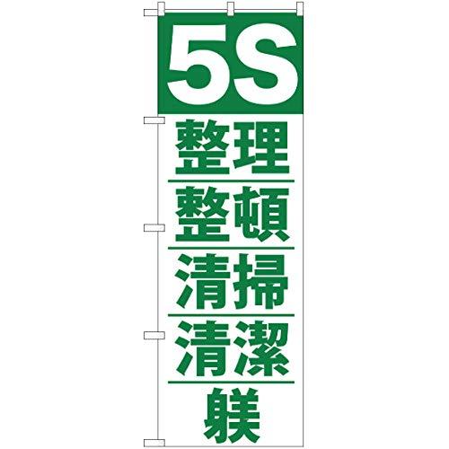 【のぼり旗】のぼり 5S整理整頓清掃清潔躾 YN-335 (受注生産) 看板 ポスター タペストリー 集客 [並行輸入品]