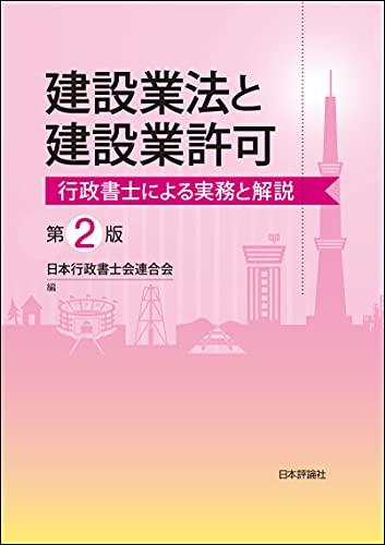 建設業法と建設業許可---行政書士による実務と解説(第2版)