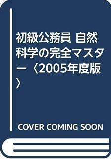 初級公務員 自然科学の完全マスター〈2005年度版〉