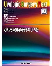 小児泌尿器科手術 (Urologic Surgery Next 7)
