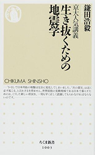生き抜くための地震学―京大人気講義 (ちくま新書)