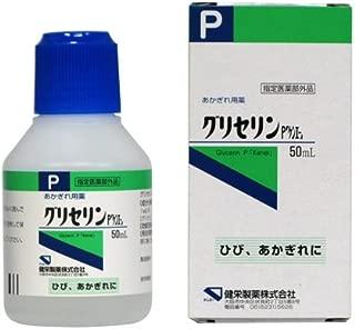 【指定医薬部外品】グリセリンP 50ml(ひび あかぎれ 手作り化粧水の保湿剤)