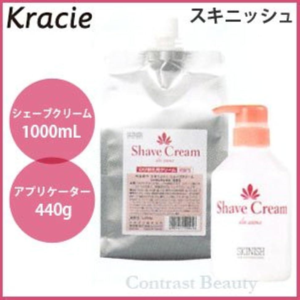 結果として隙間の頭の上クラシエ スキニッシュ シェーブクリーム 1000g 詰替え用 & アプリケーター 440g