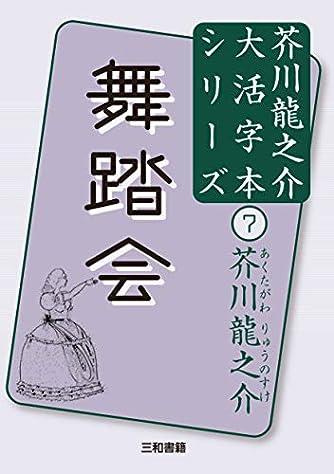 芥川龍之介7 舞踏会 (芥川龍之介大活字本シリーズ 7)
