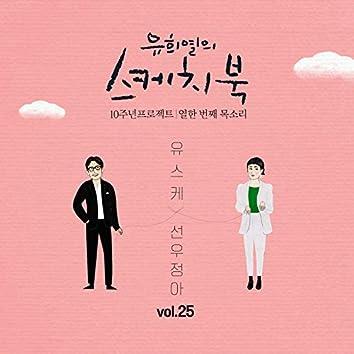 [Vol.25] You Hee yul's Sketchbook 10th Anniversary Project : 11th Voice 'Sketchbook X  Sunwoojunga'