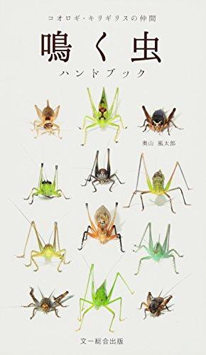 鳴く虫ハンドブック—コオロギ・キリギリスの仲間