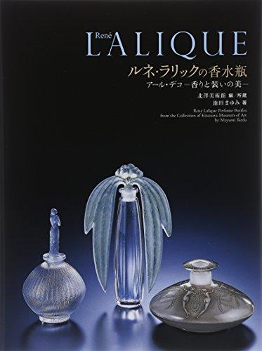 ルネ・ラリックの香水瓶 アール・デコ-香りと装いの美-