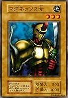 遊戯王カード マグネッツ2号 VOL2-16N