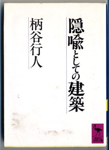 隠喩としての建築 (講談社学術文庫)